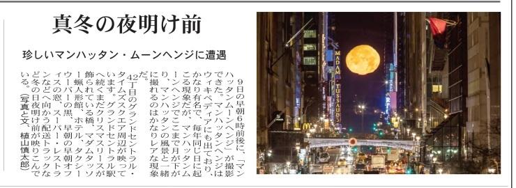 『週刊NY生活』写真掲載について83_a0274805_00341093.jpg
