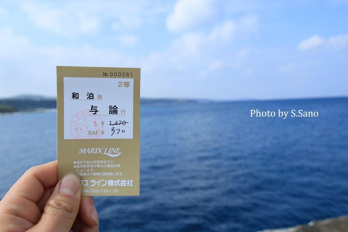 沖永良部島の旅(2020年1月)_b0348205_23542539.jpg