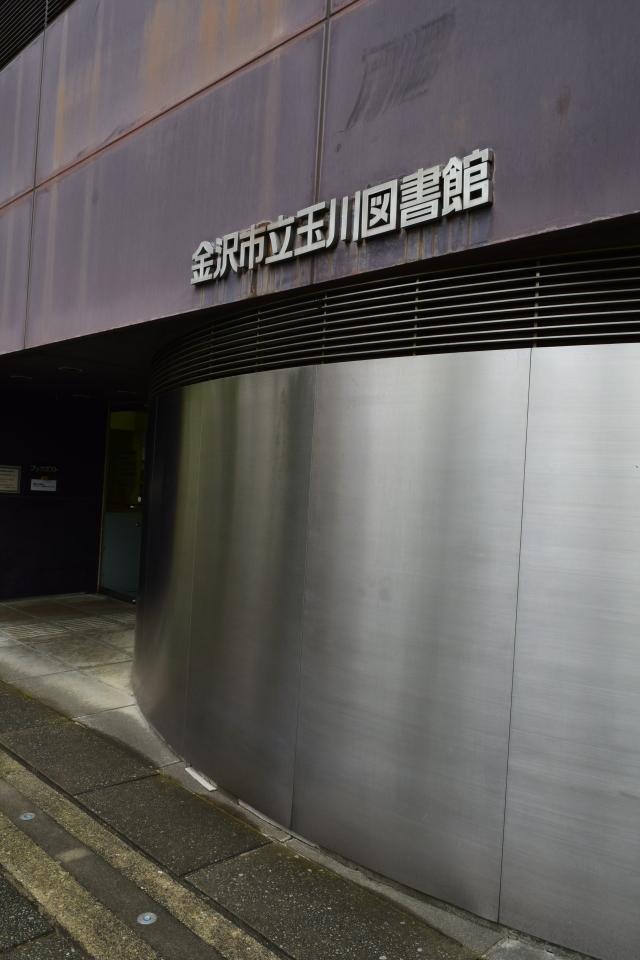 金沢市立玉川図書館・近世資料館(昭和モダン建築探訪)_f0142606_21025765.jpg