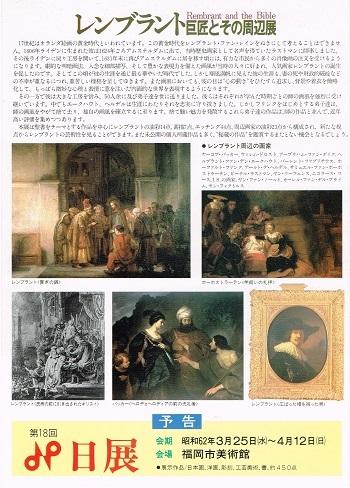 レンブラント 巨匠とその周辺展_f0364509_12060008.jpg