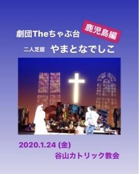 鹿児島での芝居公演のお知らせ_f0015517_01192932.jpeg