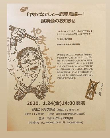 鹿児島での芝居公演のお知らせ_f0015517_01210353.jpeg