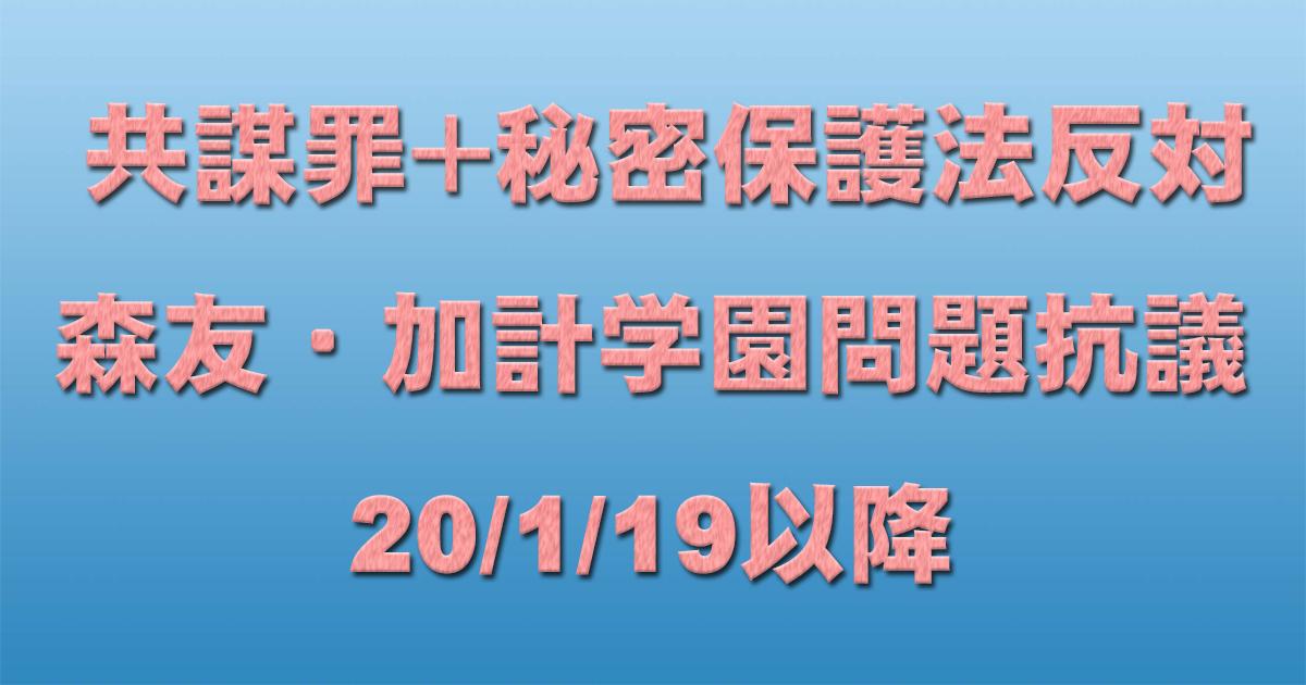 共謀罪+秘密保護法反対イベント+森友・加計学園問題抗議20/1/19以降_c0241022_17391835.jpg