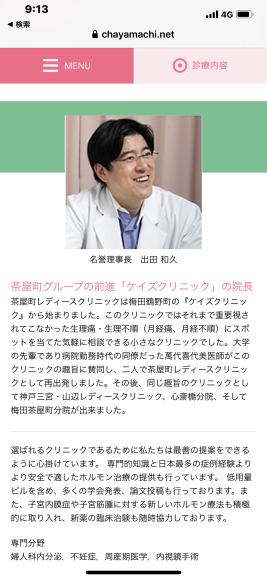 週末の焼肉 井出田先生と_d0148223_09162086.png