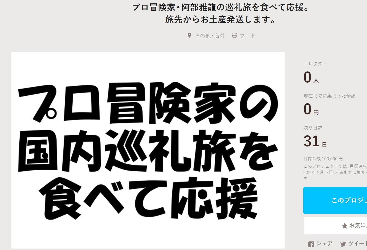 プロ冒険家・阿部雅龍の巡礼旅を食べて応援_d0004728_09072890.jpg