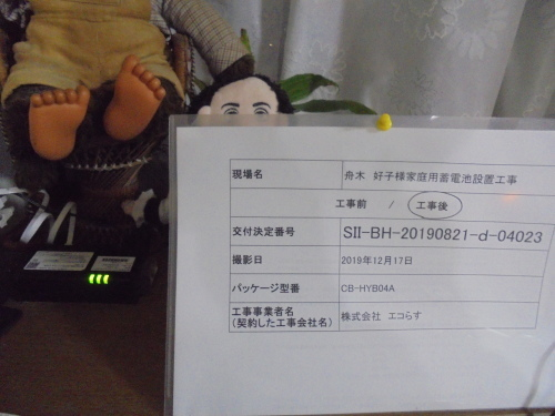 H様邸(西区三滝本町)蓄電池(ハイブリット)工事_d0125228_07432987.jpg