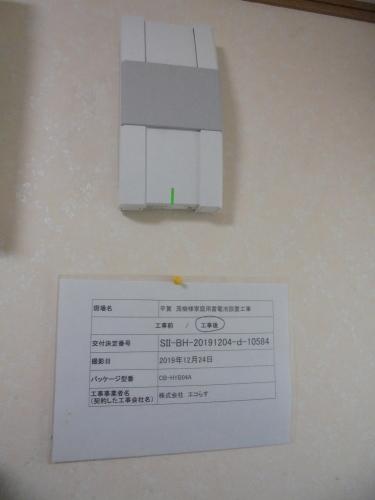 H様邸(佐伯区八幡)蓄電池(ハイブリット)工事_d0125228_08005411.jpg