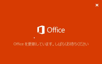 Officeの2020年1月の更新アップデートには注意_a0030830_09470455.png