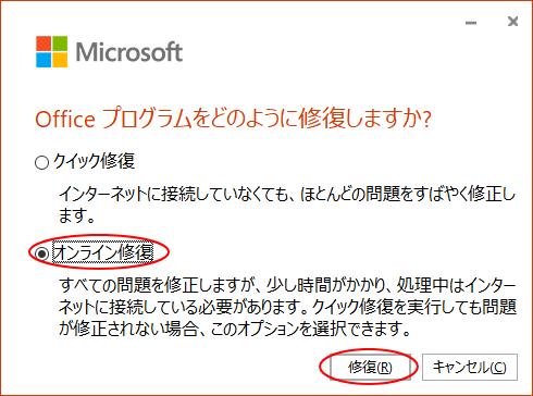 Officeの2020年1月の更新アップデートには注意_a0030830_10084124.png