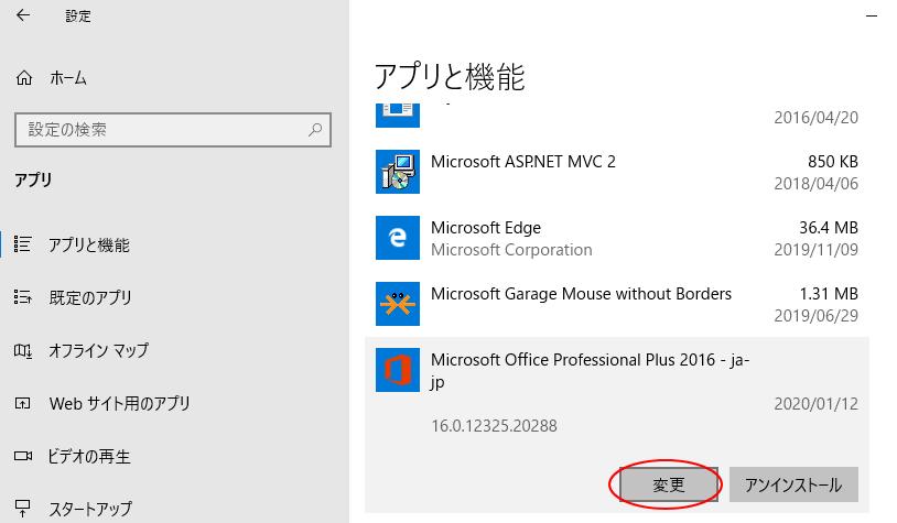 Officeの2020年1月の更新アップデートには注意_a0030830_10102109.png