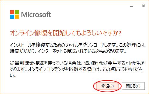 Officeの2020年1月の更新アップデートには注意_a0030830_10155198.png