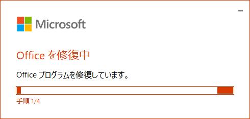 Officeの2020年1月の更新アップデートには注意_a0030830_10171638.png