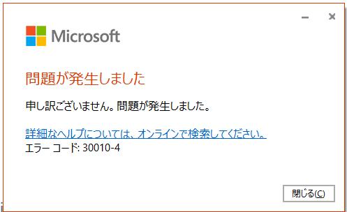 Officeの2020年1月の更新アップデートには注意_a0030830_10182623.png