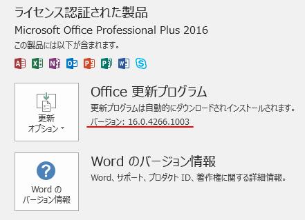 Officeの2020年1月の更新アップデートには注意_a0030830_10303434.png