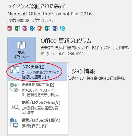Officeの2020年1月の更新アップデートには注意_a0030830_10315140.png