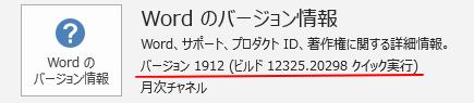 Officeの2020年1月の更新アップデートには注意_a0030830_10333852.png