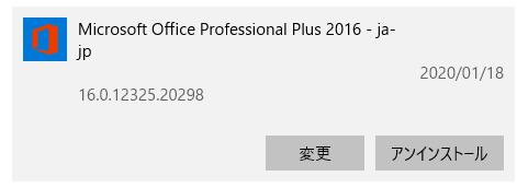 Officeの2020年1月の更新アップデートには注意_a0030830_10403466.png