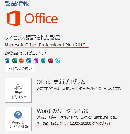 Officeの2020年1月の更新アップデートには注意_a0030830_12233570.png
