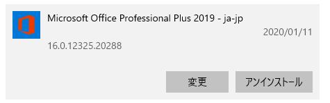 Officeの2020年1月の更新アップデートには注意_a0030830_12245410.png