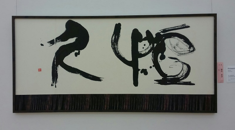 第68回独立書展藤田金治先生の作品です。_d0168831_14570385.jpg
