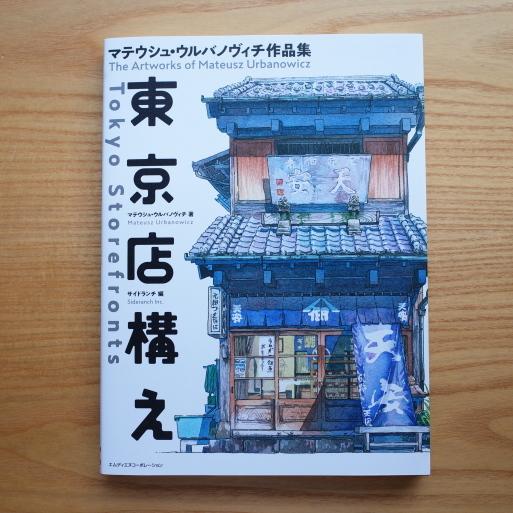 マテウシュ・ウルバノヴィチさん 「東京店構え」_a0039934_15032244.jpg