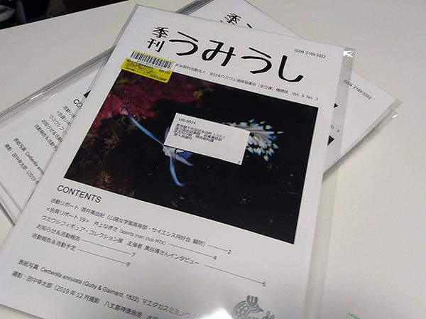 『季刊うみうし』23号、発送準備完了_c0193735_21591083.jpg