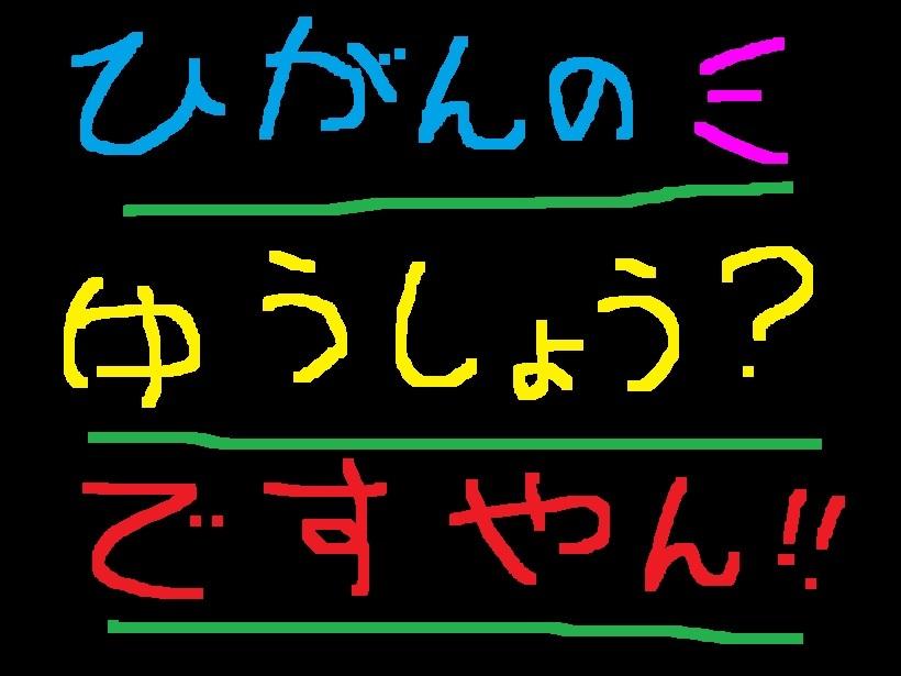 パリダカ悲願の優勝?ですやん!_f0056935_17101457.jpg