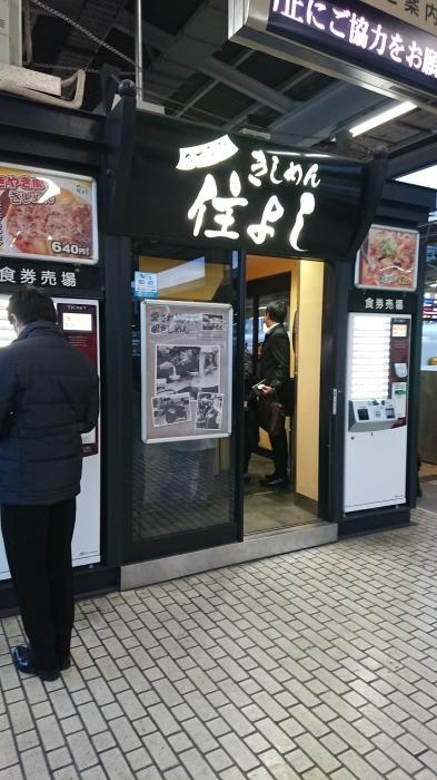 今年初出張。関東~名古屋の旅。_c0167336_12151298.jpg