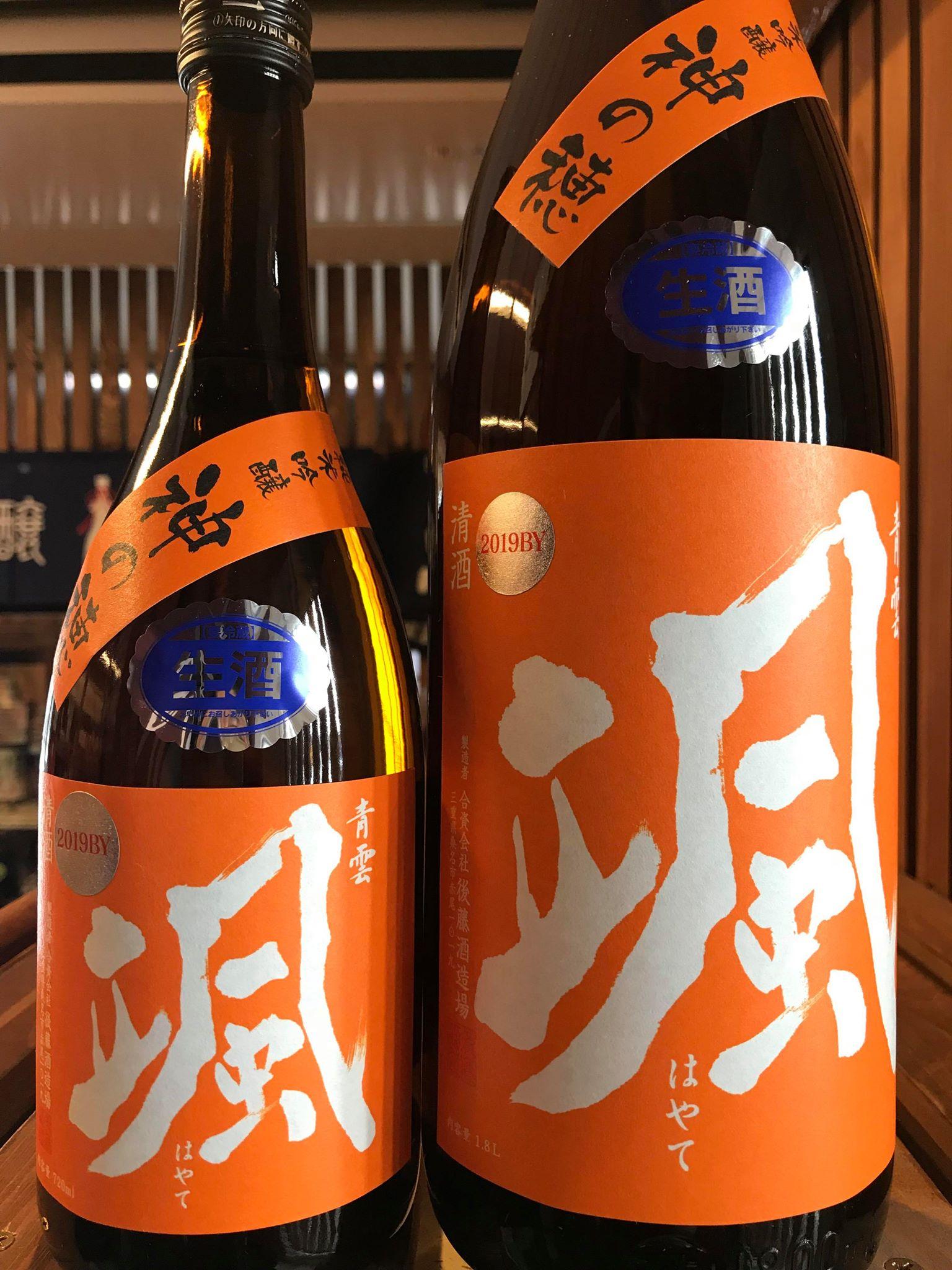 【日本酒】颯-HAYATE- 純米吟醸 無濾過生原酒 三重産神の穂55磨き 限定 新酒令和1BY🆕_e0173738_13203513.jpg