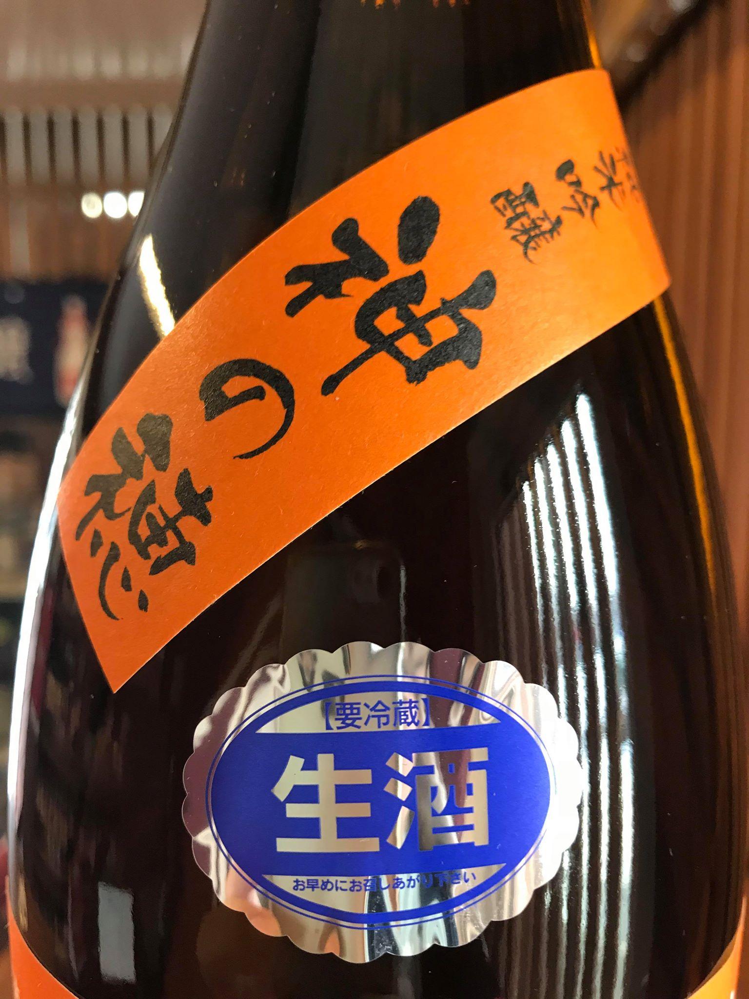 【日本酒】颯-HAYATE- 純米吟醸 無濾過生原酒 三重産神の穂55磨き 限定 新酒令和1BY🆕_e0173738_1392669.jpg