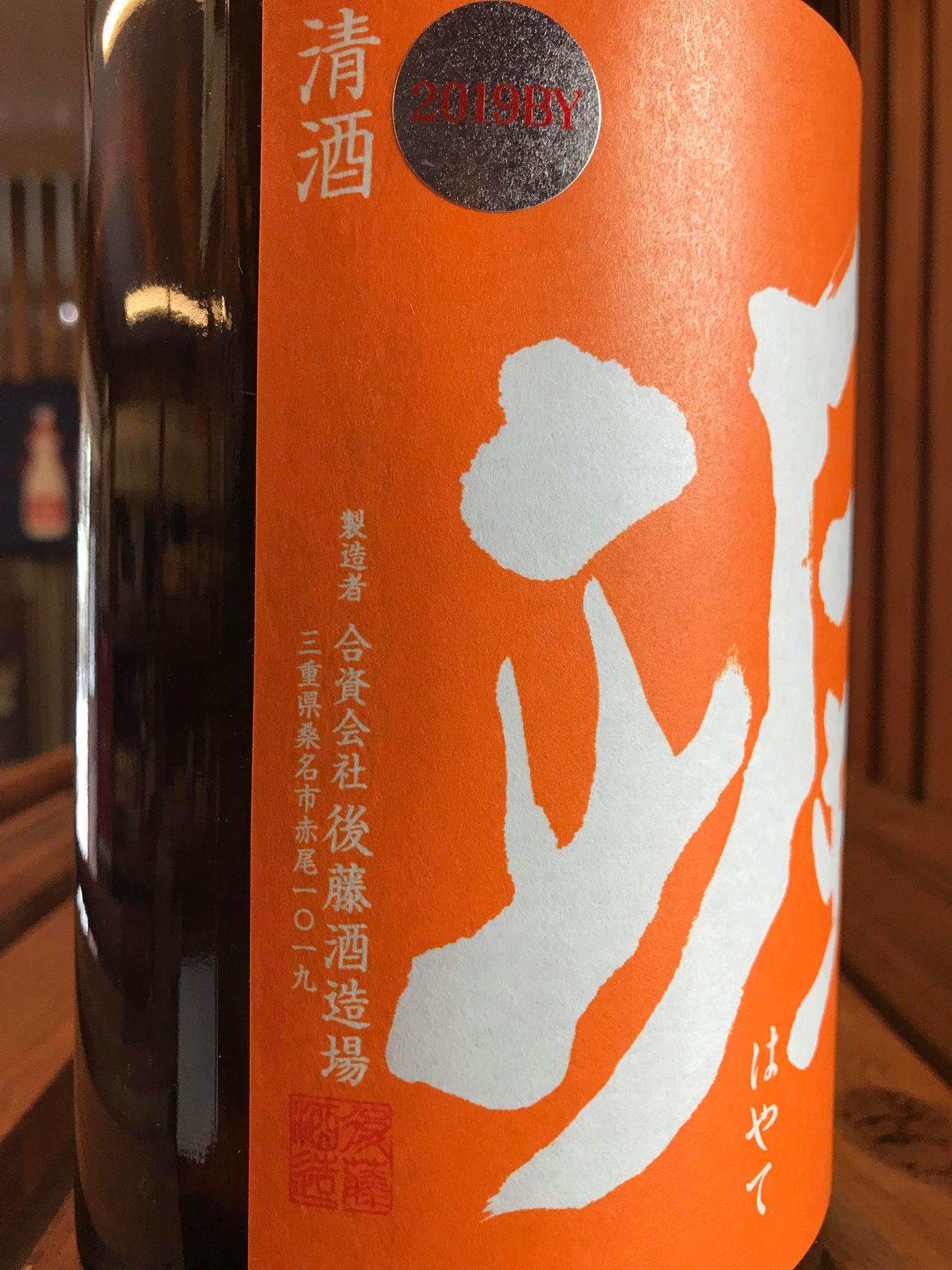 【日本酒】颯-HAYATE- 純米吟醸 無濾過生原酒 三重産神の穂55磨き 限定 新酒令和1BY🆕_e0173738_1393352.jpg