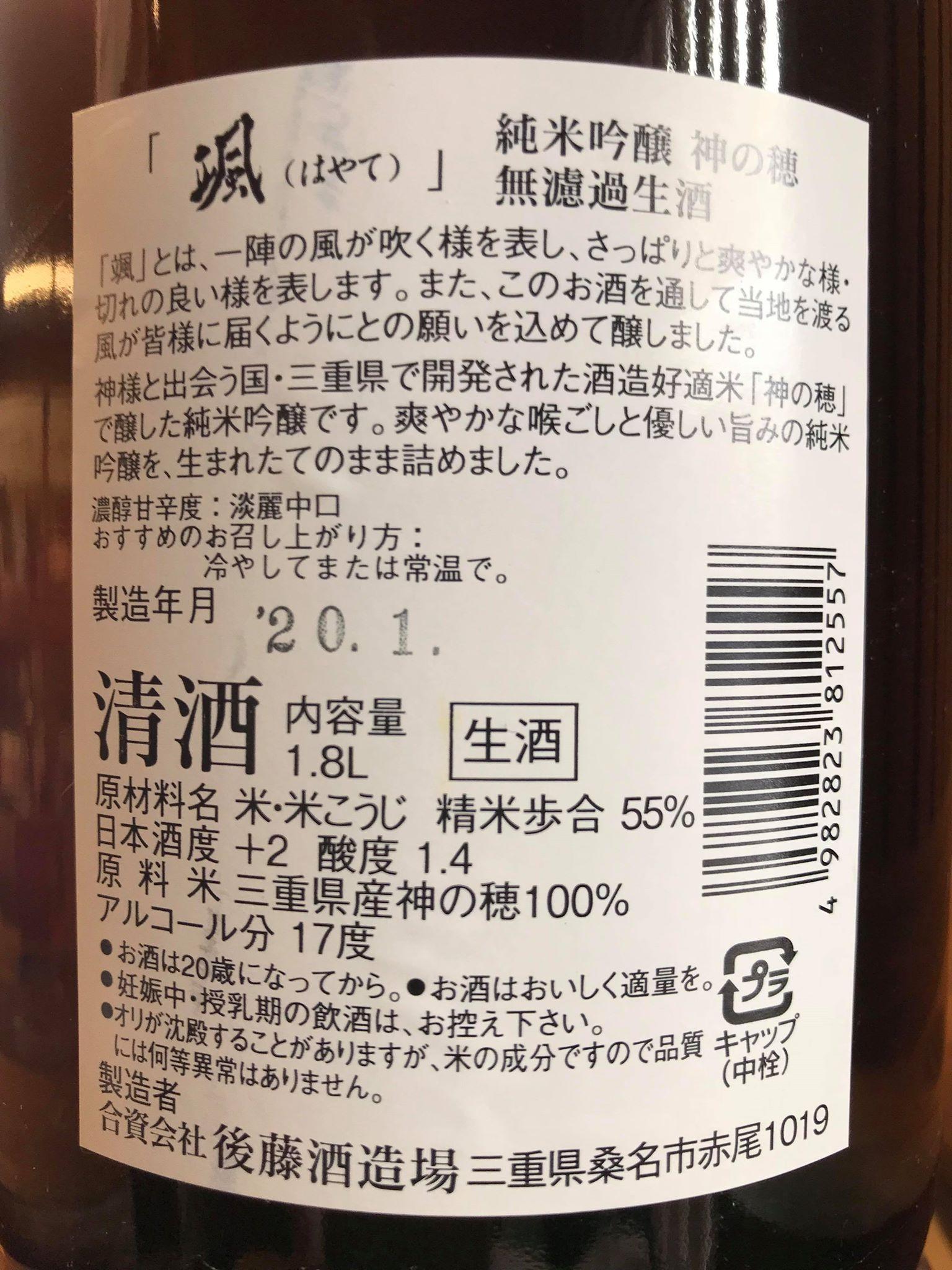 【日本酒】颯-HAYATE- 純米吟醸 無濾過生原酒 三重産神の穂55磨き 限定 新酒令和1BY🆕_e0173738_1395799.jpg