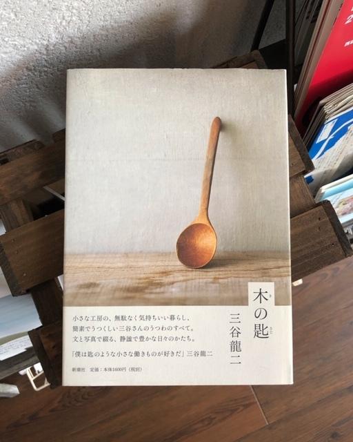 2019年10月「青と夜ノ空クルクル便」で送った本の紹介4_c0328441_13121668.jpg