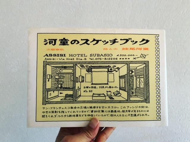 2019年10月「青と夜ノ空クルクル便」で送った本の紹介5_c0328441_13202241.jpg