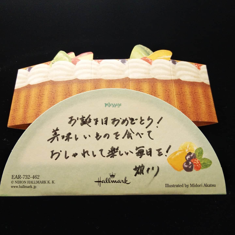 200117   バースデーケーキのバースデーカード_f0164842_00081969.jpg