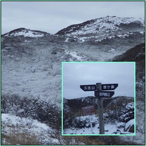 雪の九重を歩く_e0164643_13472139.jpg