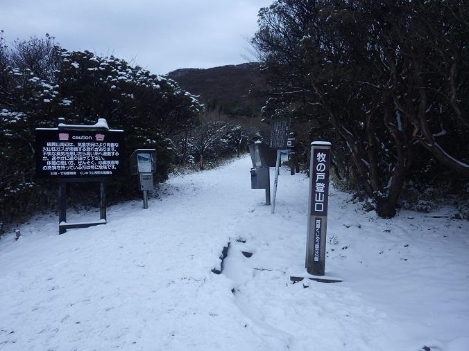 雪の九重を歩く_e0164643_13483302.jpg