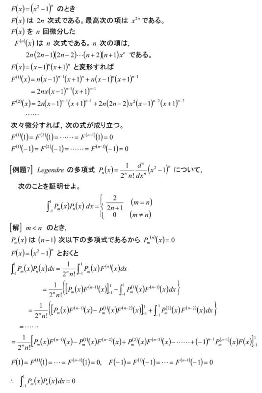 解析学演習《41》定積分 Legendreの多項式_b0368745_14011792.png