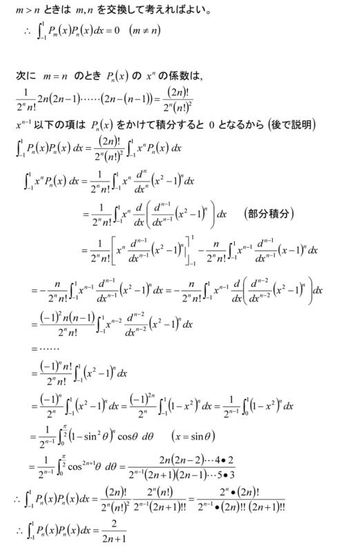 解析学演習《41》定積分 Legendreの多項式_b0368745_14553584.png