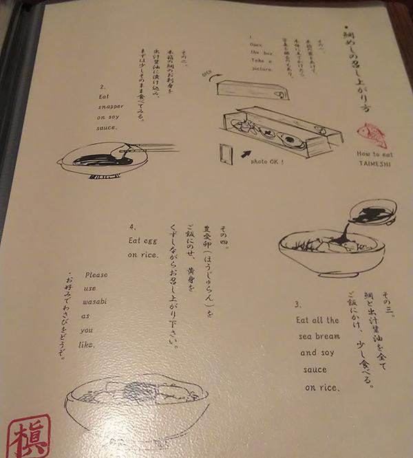 宇和島鯛めし_c0005245_07381691.jpg
