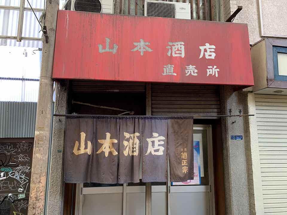 今池の居酒屋「山本酒店」_e0173645_18302434.jpg