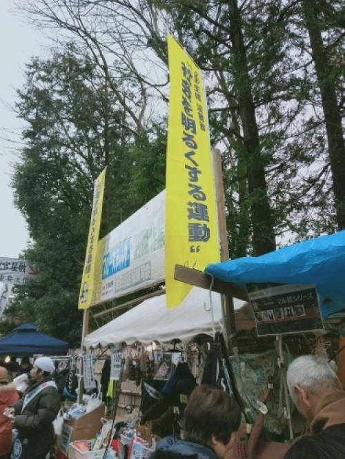 世田谷が好きになるボロ市の楽しみ方_e0343145_23112070.jpg