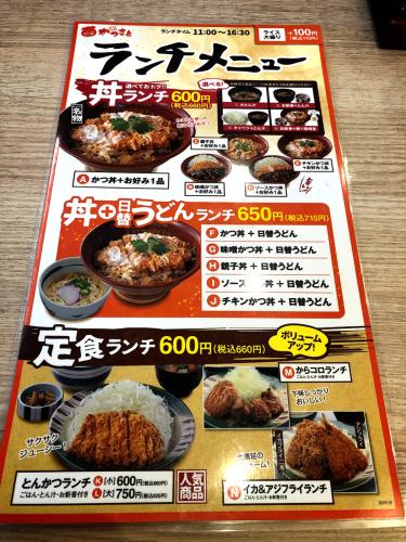 かつさと 鈴鹿ハンター店_e0292546_21205820.jpg