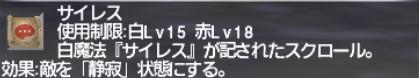 初心者・復帰者応援シリーズ ~サイレス・パライズ~_e0401547_13373245.png
