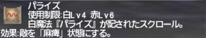 初心者・復帰者応援シリーズ ~サイレス・パライズ~_e0401547_13375058.png