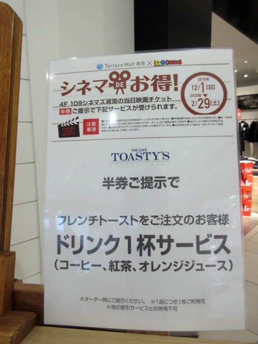 【映画を見た後は「TOASTY\'S」でフレンチトースト】_b0009849_17390950.jpg