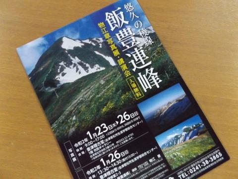 来週!飯豊連峰の写真展と講演会_b0092858_16280059.jpg