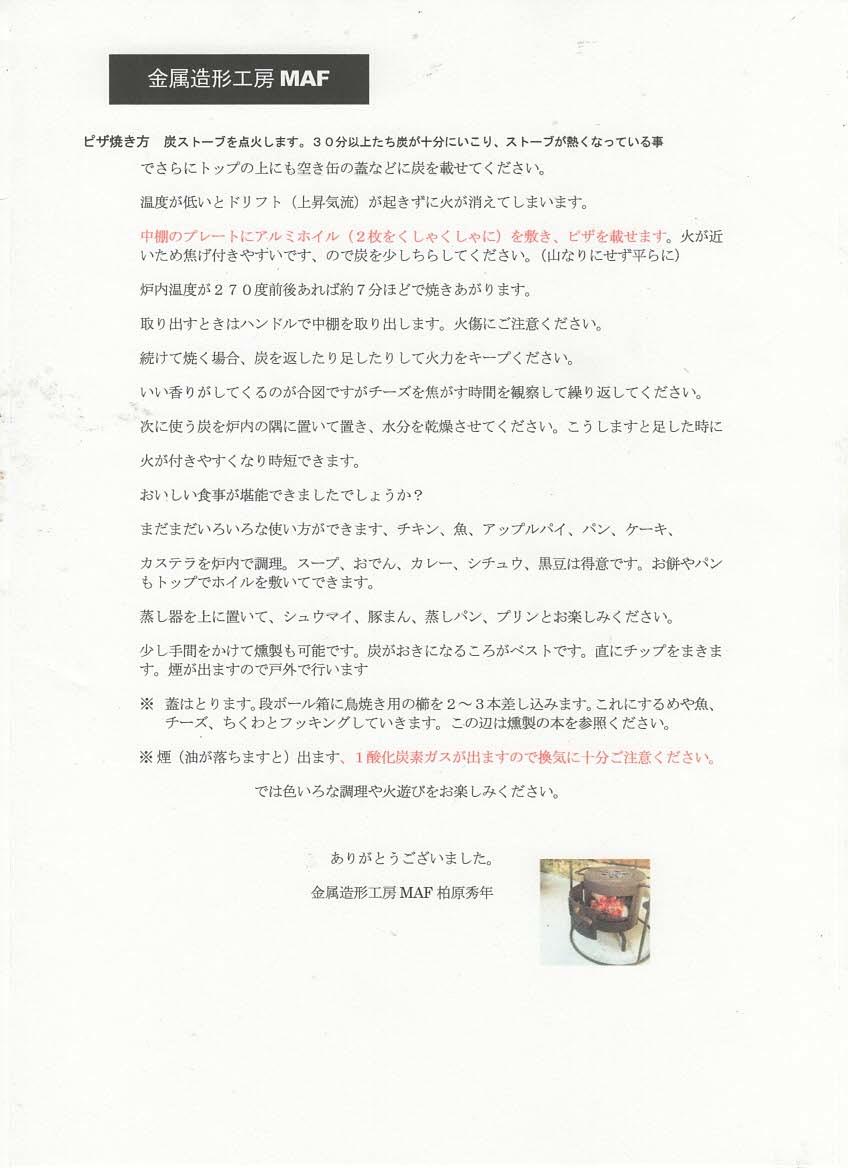 ピザ焼き方_e0292359_00243880.jpg