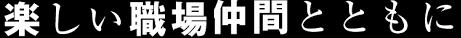 <2019年12月>職場後輩達との三浦半島(城ケ島・三崎・油壷)ウォーキング_c0119160_12295934.png