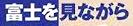 <2019年12月>職場後輩達との三浦半島(城ケ島・三崎・油壷)ウォーキング_c0119160_15211210.png